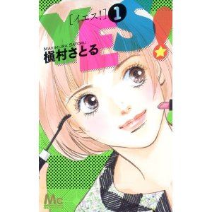 YES! 1 (マーガレットコミックス).jpg