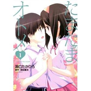 たまたまオトメ 1 (ジェッツコミックス).jpg
