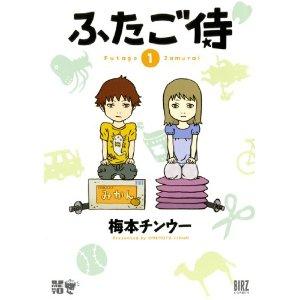 ふたご侍 (1) (バーズコミックス).jpg