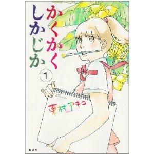 かくかくしかじか 1 (愛蔵版コミックス).jpg