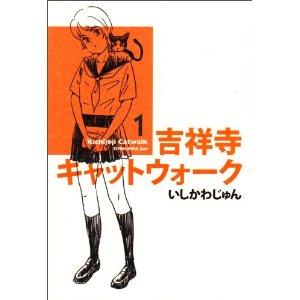 吉祥寺キャットウォーク 1 (ビームコミックス).jpg