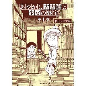 あやかし古書庫と少女の魅宝 (1) (REXコミックス).jpg