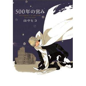 500年の営み (Feelコミックス オンブルー).jpg