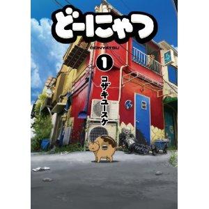 どーにゃつ(1) (ヤングガンガンコミックススーパー) (ヤングガンガンコミックスSUPER).jpg
