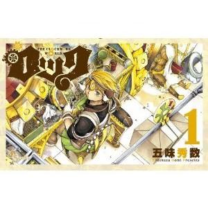 ロック 1 (少年サンデーコミックス).jpg
