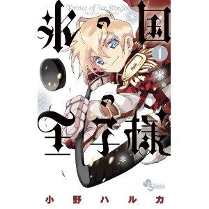 氷の国の王子様 1 (少年サンデーコミックス).jpg