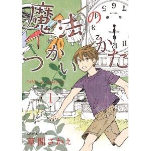 魔法のつかいかた (1) (ウィングス・コミックス).jpg