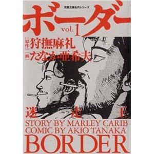 ボーダー vol.1—迷走王 (双葉文庫 た 33-1 名作シリーズ) [文庫].jpg