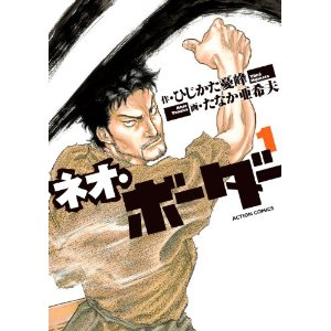 ネオ・ボーダー(1) (アクションコミックス).jpg