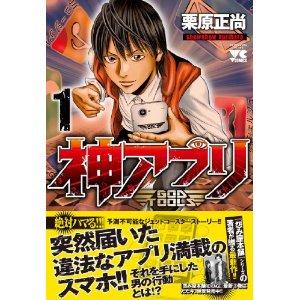 神アプリ 1 (ヤングチャンピオンコミックス).jpg