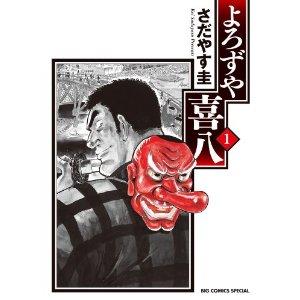 よろずや喜八 1 (ビッグ コミックス〔スペシャル〕).jpg