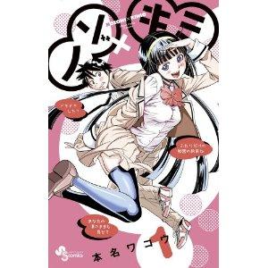 ノゾ×キミ 1 (少年サンデーコミックス).jpg