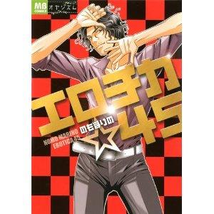 エロチカ☆45 (MBコミックス).jpg