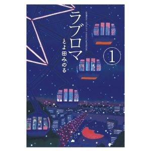 ラブロマ 新装版 1 (ゲッサン少年サンデーコミックス).jpg