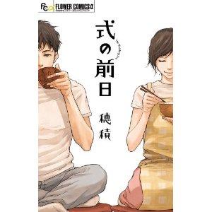 式の前日 (フラワーコミックス).jpg