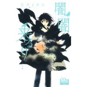 闇闇来るり (マーガレットコミックス).jpg