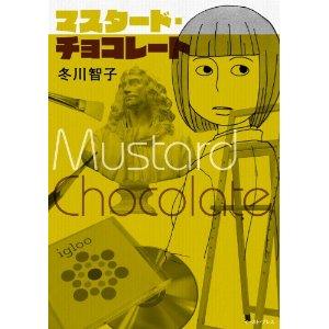 マスタード・チョコレート.jpg