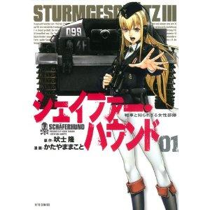 シェイファー・ハウンド 1 (ジェッツコミックス).jpg