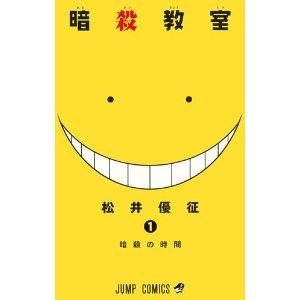 暗殺教室 1 (ジャンプコミックス).jpg