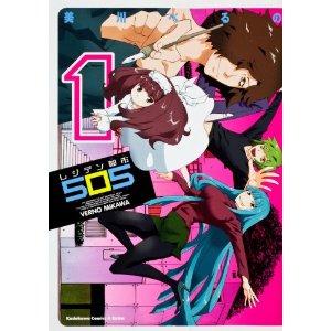 レジデン都市505 (1) (カドカワコミックス・エースエクストラ).jpg