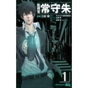 監視官 常守朱 1 (ジャンプコミックス).jpg