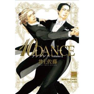 10DANCE 1 (バンブー・コミックス  麗人セレクション).jpg