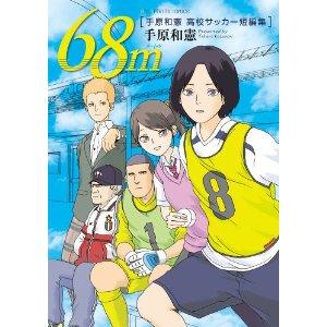 68m 手原和憲 高校サッカー短編集 (ビッグ コミックス).jpg