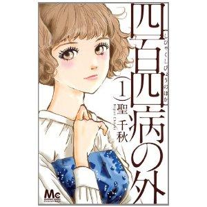 四百四病の外 1 (マーガレットコミックス).jpg