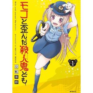 モコと歪んだ殺人鬼ども 1 (フラッパーコミックス).jpg