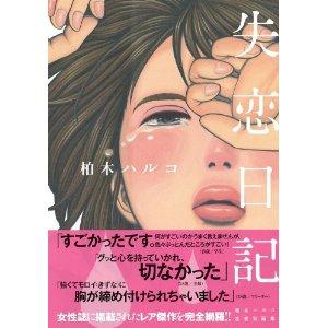 失恋日記 (Feelコミックス).jpg