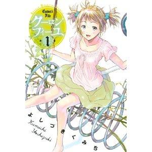 クーロンフィーユ(1) (講談社コミックス).jpg