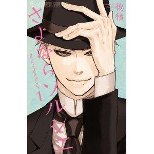 さよならソルシエ 1 (フラワーコミックス).jpg