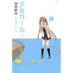 アホガール(1) (アホガール (1)).jpg