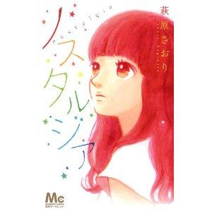 ノスタルジア (マーガレットコミックス).jpg