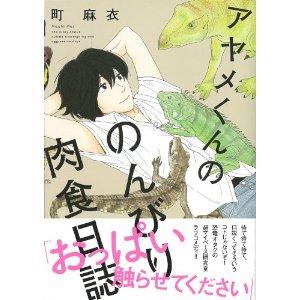 アヤメくんののんびり肉食日誌 (Feelコミックス).jpg