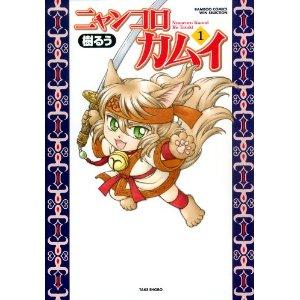 ニャンコロカムイ 1 (バンブーコミックス WIN SELECTION).jpg