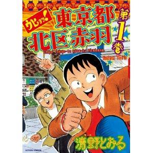 ウヒョッ!東京都北区赤羽(1) (アクションコミックス).jpg