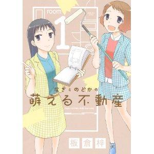 なぎとのどかの萌える不動産(1) (KCデラックス Kiss).jpg