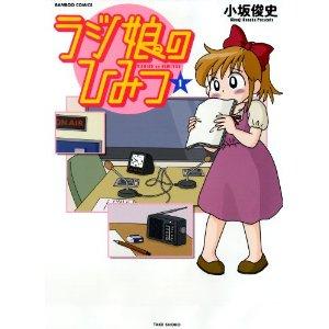 ラジ娘のひみつ 1 (バンブーコミックス ).jpg