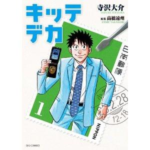 キッテデカ 1 (ビッグ コミックス).jpg