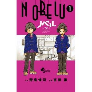 NOBELU -演- 1 (少年サンデーコミックス).jpg