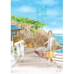 海月と私(1) (アフタヌーンKC).jpg