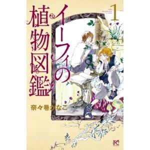 イーフィの植物図鑑 1 (ボニータコミックス).jpg