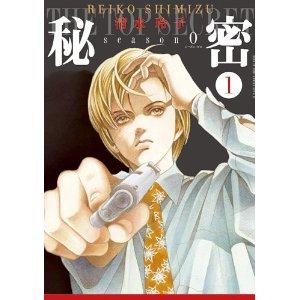 秘密 season 0 1 (花とゆめCOMICSスペシャル).jpg