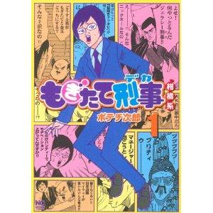 もぎたて刑事 柑橘系(1) (ニチブンコミックス).jpg