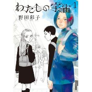 わたしの宇宙 1 (IKKI COMIX).jpg