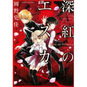 深紅のエスカ (ダイトコミックス 342).jpg