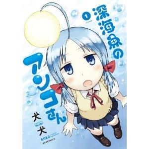 深海魚のアンコさん(1) (メテオCOMICS).jpg