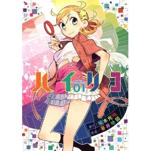 ハイリコ 1 (ヤングジャンプコミックス).jpg