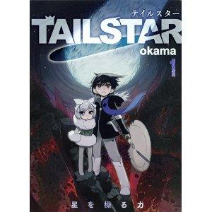 TAIL STAR 1 (ヤングジャンプコミックス・ウルトラ).jpg